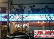 旺角轩苏粤菜馆