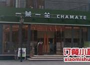 一茶一坐台湾特色茶餐厅 常熟虞景店