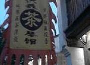 伏羲古琴文化會館