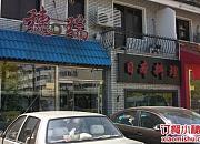 穗瑞日本料理