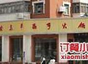 老北京羊蝎子火锅