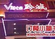Vista黔城 大理道店