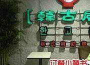 韩古风韩式自助烧烤 乐宾百货店