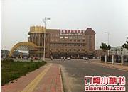 汇鑫源商务酒店