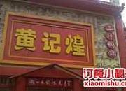 黄记煌三汁焖锅 塘沽洋货店