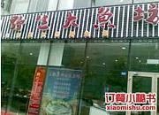 老刘野生大鱼坊 南市店
