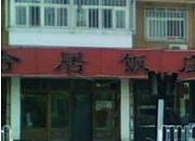 晋合居饭庄