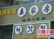 妻家房 龙水园店