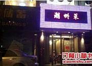 粤潮海鲜火锅·潮汕菜馆