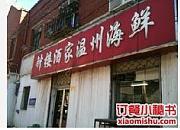 鐘樓溫州菜館
