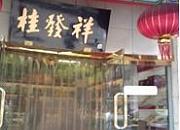 桂发祥食品广场 南楼店