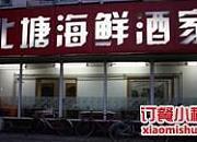 北塘海鲜酒家