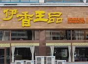 伊香王品海鲜火锅 大沽南路店