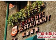 成桂西餐厅 新意街店