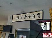 宝通寺素菜馆