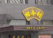 新海景 太平洋店