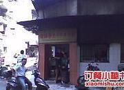 胡胖子热干牛肉粉面 营房路总店
