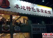 永兴铁锅鲶鱼 滑坡路店