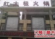 重庆红太极火锅 简易路店