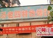 汤老四特色虾蟹馆