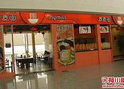 麦麦面 天河机场1店