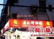 廖记棒棒鸡 江汉路店