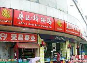 廖记棒棒鸡 彭刘杨路店