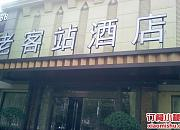 老客站酒楼 金花南路店