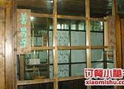 普素茶房 文艺路店