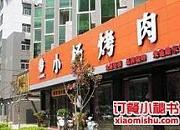 小杨烤肉 朱雀店