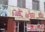 泼妇鱼庄 含光路店