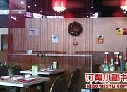 皮皮鲁比萨西餐 印象城店