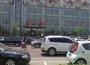 如一坊 东风路店